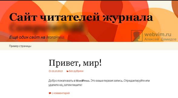 Стартовая страница вашего блога