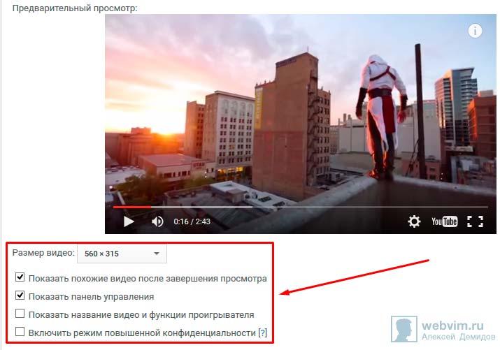 Настройки видео ютуб перед вставкой на сайт