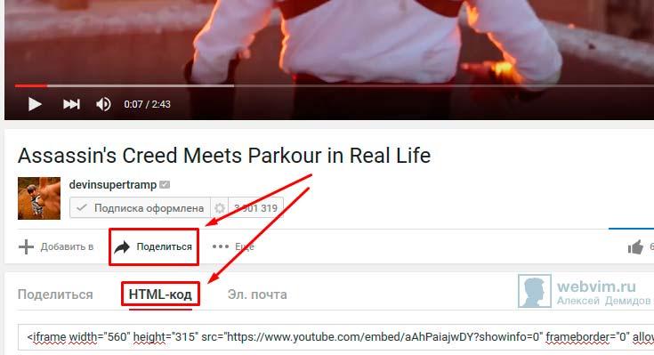 Как добавить видео с ютуба на сайт