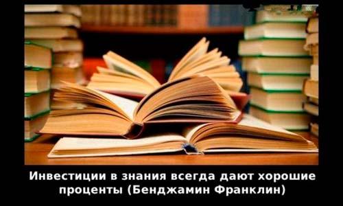 Инвестиции в знания всегда дают хорошие проценты