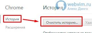 Удалить кэш в Google Chrome