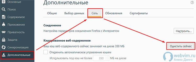 Удалить кэш в Firefox