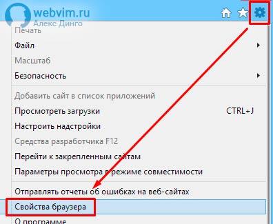 Internet Explorer удаляем кэш
