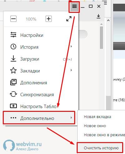 Как очистить кэш в браузере