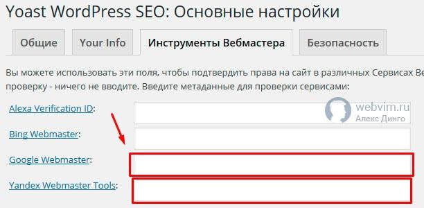 Настройка плагина SEO для WordPress