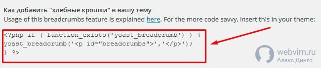 Хлебные крошки на сайт