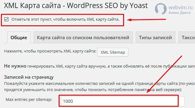 Yoast SEO настройка sitemap