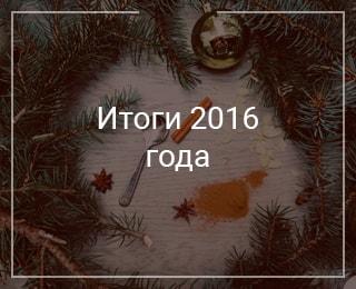Итоги 2016