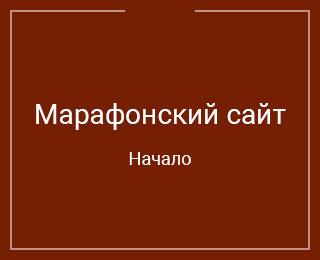 marafon-time-yi